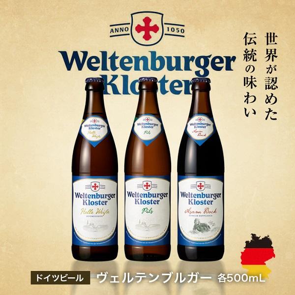 ドイツビール ヴェルテンブルガー