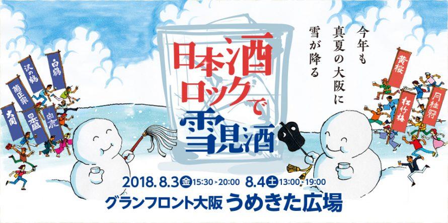 日本酒ロックで雪見酒 2018 バナー