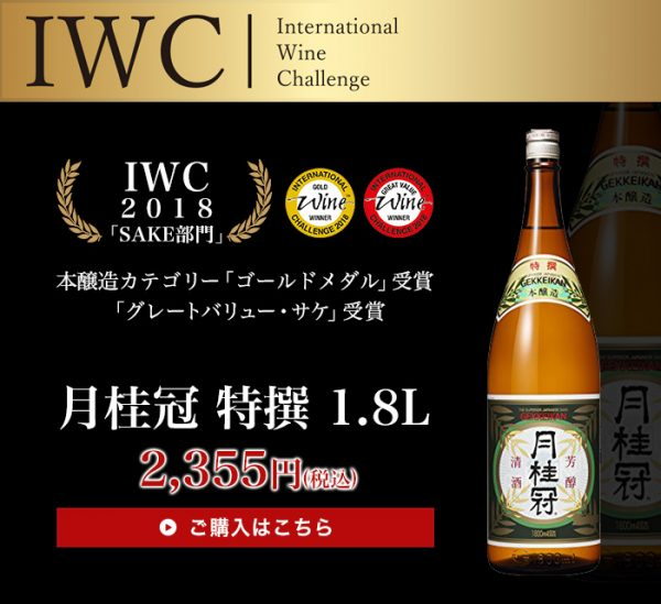 IWC 特撰