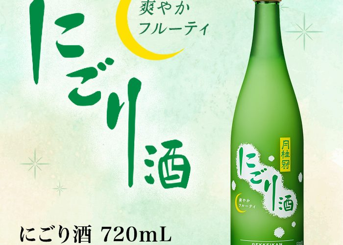 【新商品】 女性から圧倒的な支持を受ける『にごり酒』