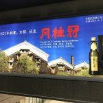 京都駅の「月桂冠」