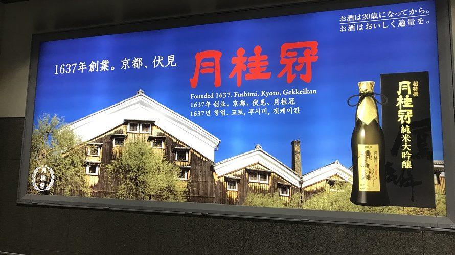 京都駅 月桂冠 看板2
