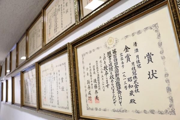 全国新酒鑑評会 賞状