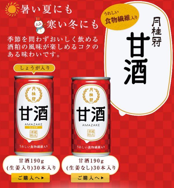 月桂冠 甘酒 30本