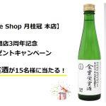 【3周年記念】金賞受賞酒が当たるキャンペーン