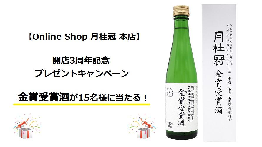 金賞プレゼントキャンペーン