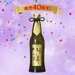 ありがとう、発売40周年!鳳麟(ほうりん)純米大吟醸