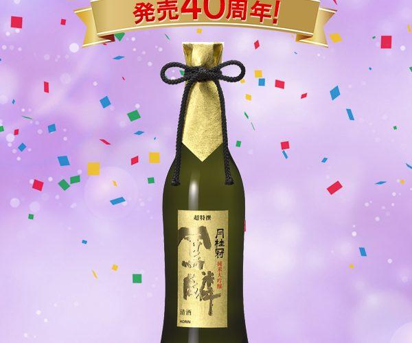 鳳麟発売40年