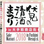 伏見の清酒まつり2018開催!