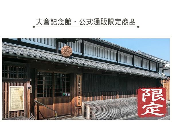大倉記念館限定商品のレトロボトル