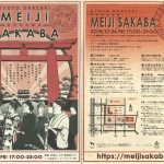 「岡崎明治酒場」開催!明治時代をテーマにした浪漫あふれる大夜会