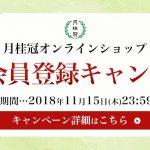 【日本酒が当たる!】新規会員登録キャンペーン