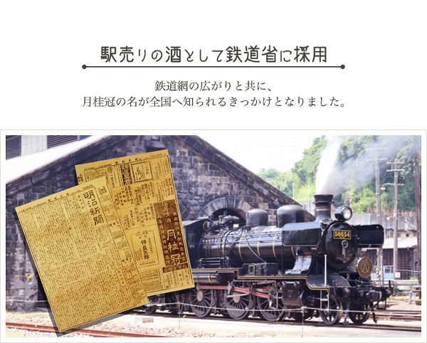 鉄道省に採用