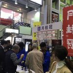 【日本酒イベント】伏見の清酒まつり2018に行ってきました