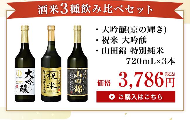 酒米3種飲み比べセット アイキャッチ