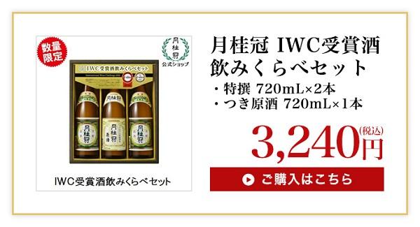 IWC受賞酒セット