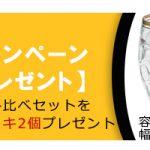 樽型ミニジョッキ プレゼント キャンペーン