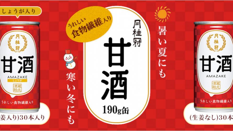 甘酒発売40周年