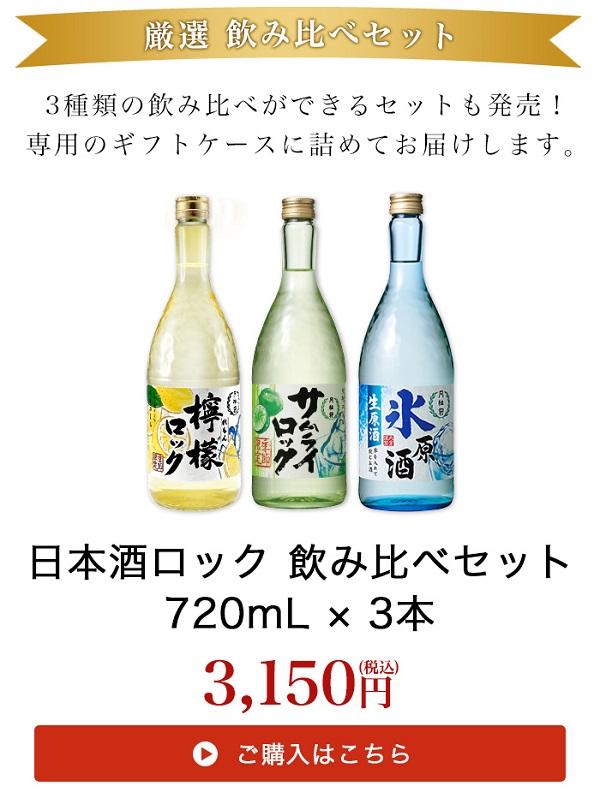 日本酒ロック 飲み比べセット