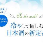【日本酒ロック】氷を入れたグラスに注ぐだけで楽しめるお酒3選!