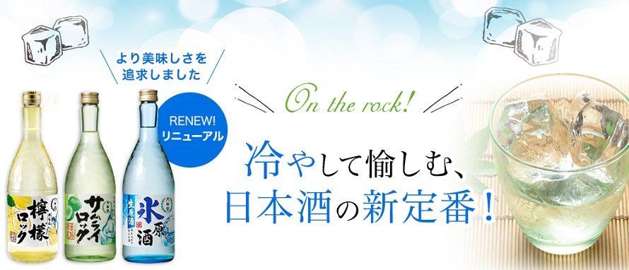 月桂冠 日本酒ロック
