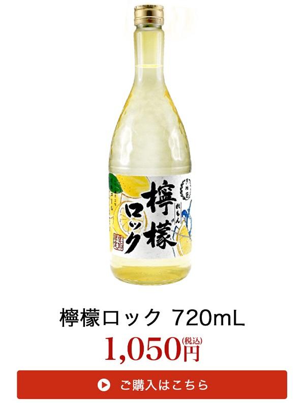 月桂冠 檸檬ロック 720mL