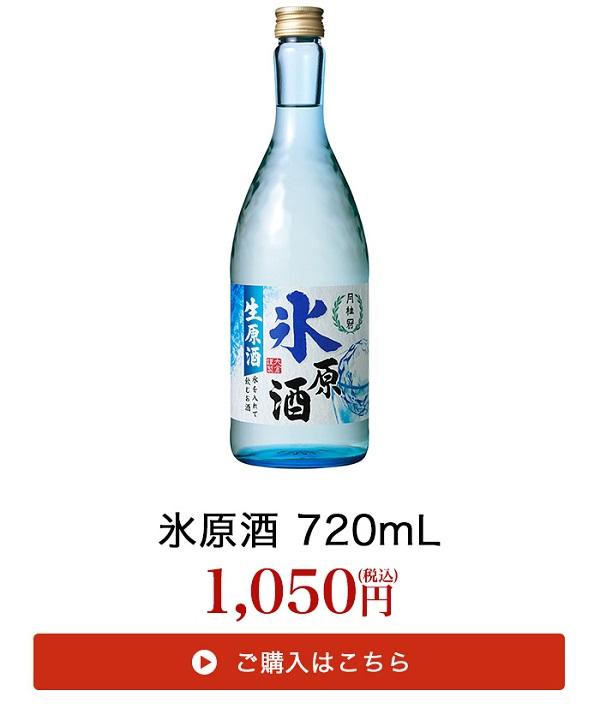 月桂冠 氷原酒 720mL