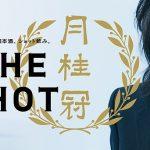 新商品『THE SHOT』CMに宮本浩次さん(エレファントカシマシ)が出演!