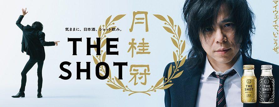 THE SHOT CM 宮本浩次さん
