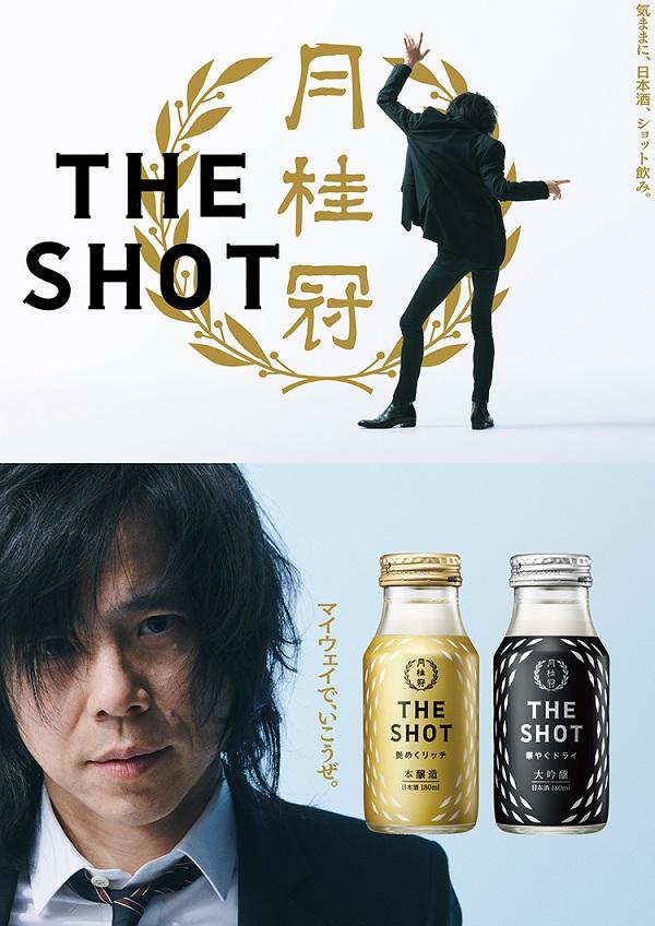 THE SHOT CM情報