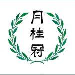 【平成30酒造年度 全国新酒鑑評会】3年連続で4蔵すべてが金賞受賞!