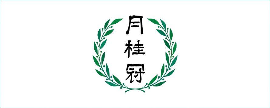 月桂冠ロゴ ローレル