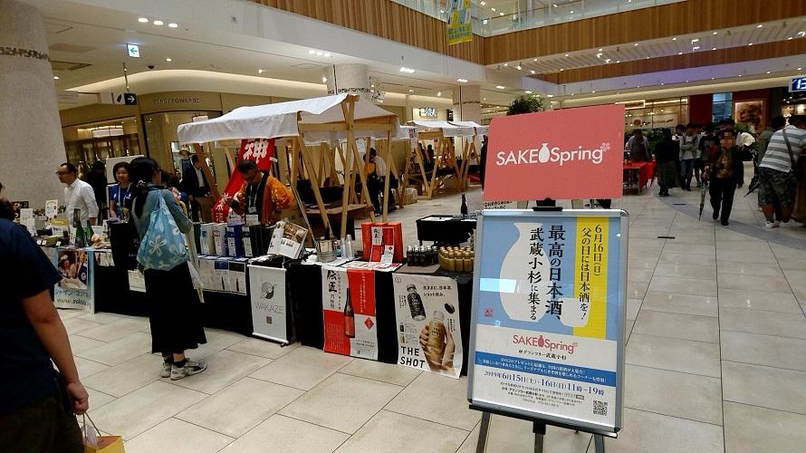 SAKE Spring 武蔵小杉 2019