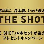 『THE SHOT』4本セットが当たる!プレゼントキャンペーン開催