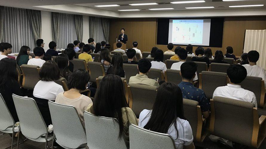 関西学院大学 日本酒勉強会