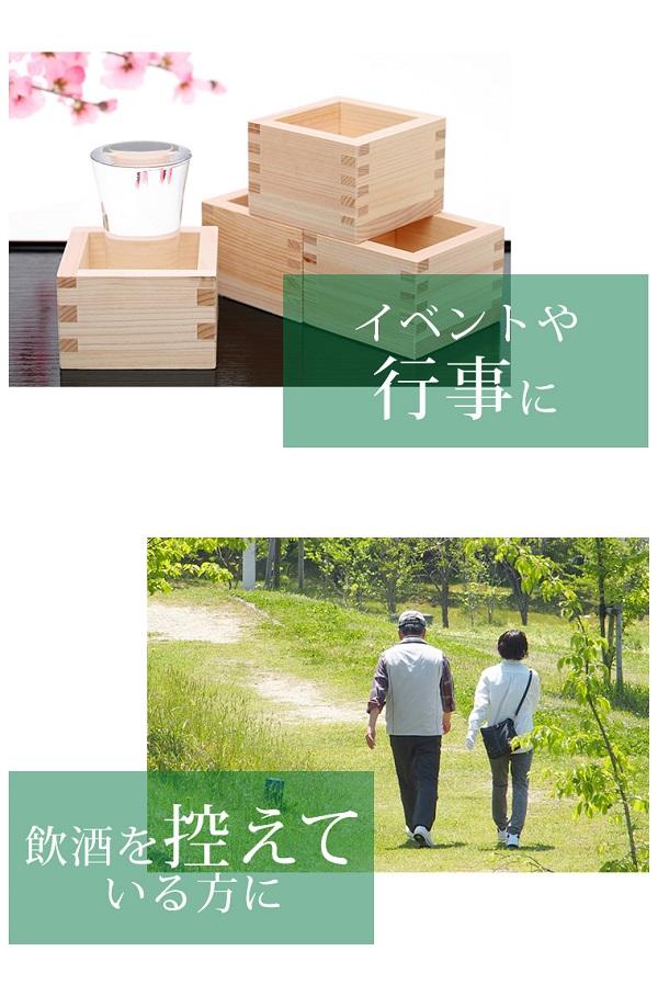 ノンアルコール日本酒 月桂冠 スペシャルフリー おすすめシーン2