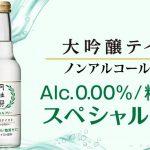 大吟醸テイストのノンアルコール日本酒『月桂冠スペシャルフリー』を発売!