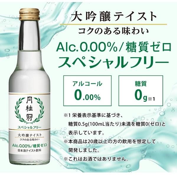 ノンアルコール日本酒 月桂冠 スペシャルフリー