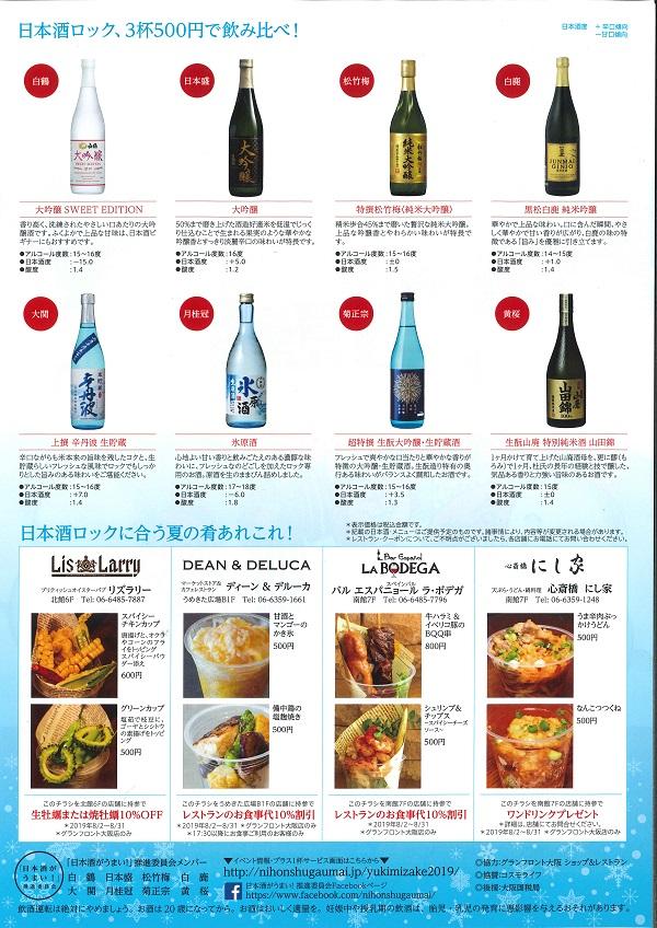 日本酒ロックで雪見酒 チラシ2