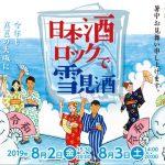 「日本酒ロックで雪見酒 2019」開催!今年も真夏の大阪に雪が降る