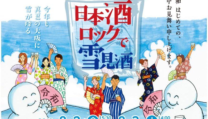 日本酒ロックで雪見酒 メイン