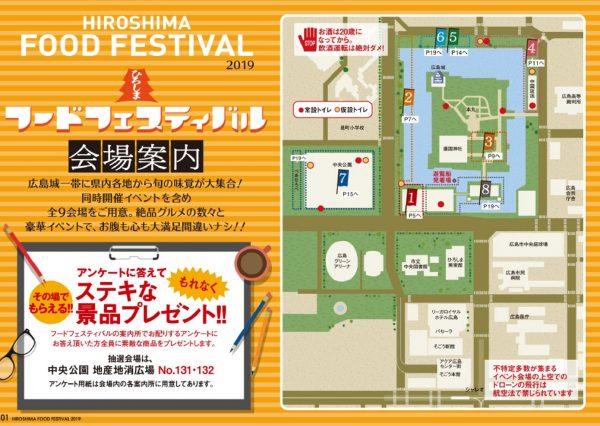 ひろしまフードフェスティバル 会場案内図