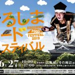 「ひろしまフードフェスティバル2019」に出展します!