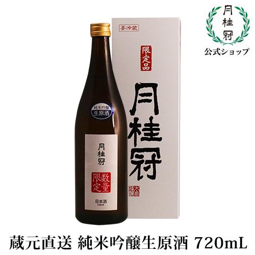 月桂冠 蔵元直送 純米吟醸生原酒