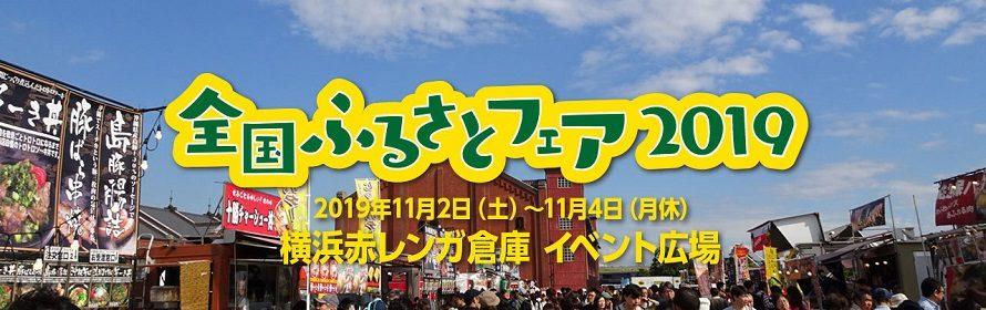 全国ふるさとフェア2019 横浜赤レンガ倉庫