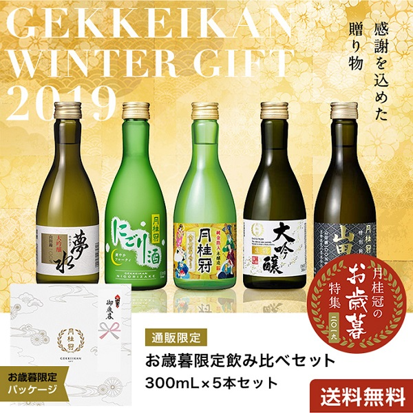 お歳暮限定 日本酒 飲み比べセット