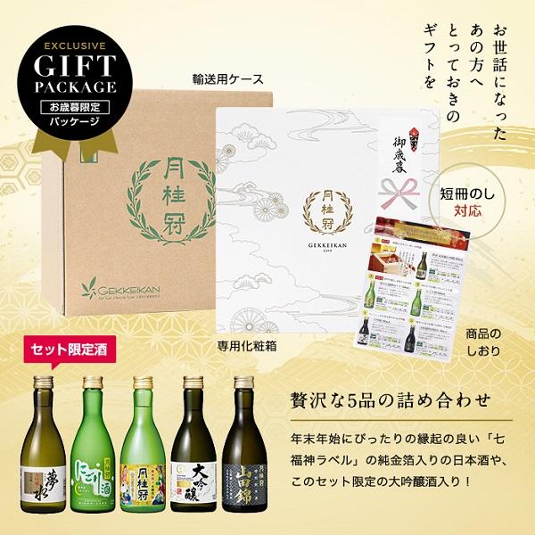 お歳暮限定 日本酒 飲み比べセット2