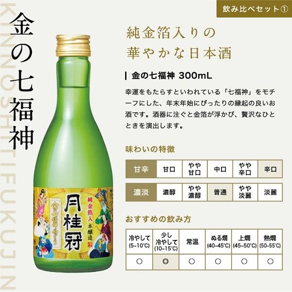 お歳暮限定 日本酒 飲み比べセット3