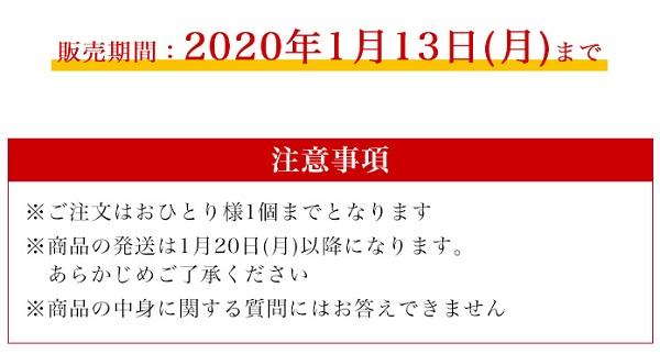 月桂冠 日本酒福袋 注意事項