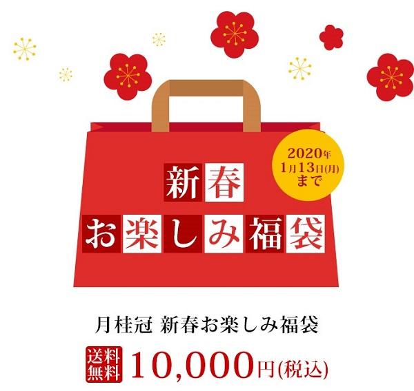月桂冠 日本酒福袋